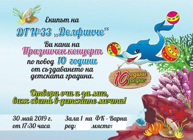 Последни новини от Делфинче Варна 2